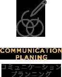コミュニケーションプランニング