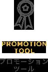 プロモーションツール