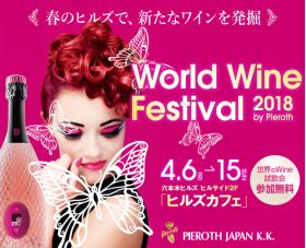 ワールドワインフェスティバル