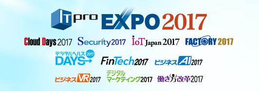 IT PRO EXPO 2017
