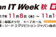 ITWEEK秋2017-3