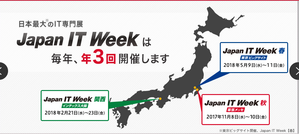 ITWEEK秋2017-4